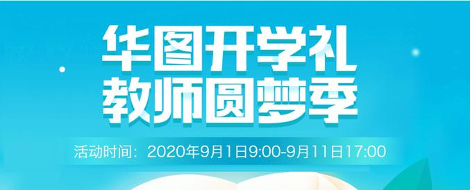 2020年华图教师网开学季教师节活动