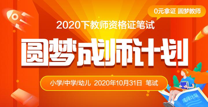 2020下教师资格证笔试_圆梦成师计划
