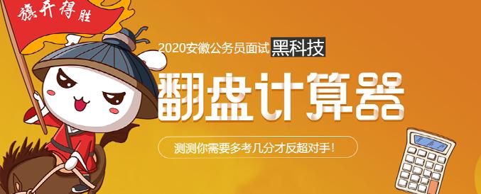 2020年安徽公务员面试分差计算器翻盘计算器