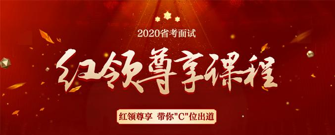 2020年安徽省考面试红领尊享课程