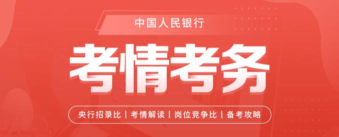 2021年中国人民银行考情考务