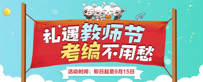 2020年安徽华图教师节优惠活动