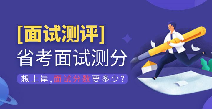 【�V�|省考面�技巧】2020�V�|公��T�o�I��小�M面�4��技巧