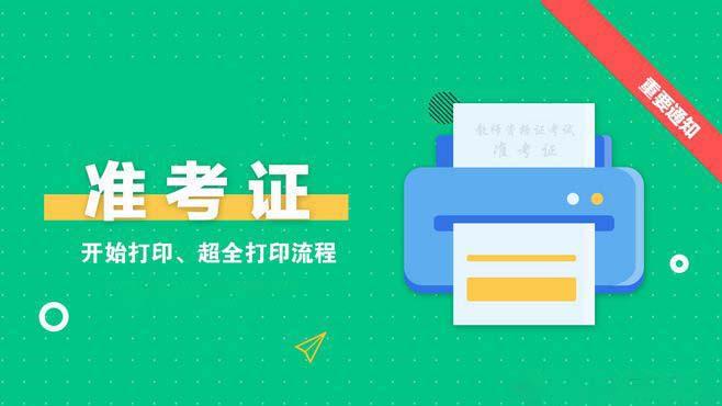 陕西2020年注册会计师考试准考证打印时间:9月22日-10月9日