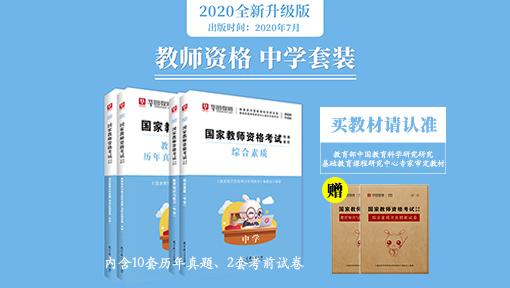 教师资格证考试用书_中国教育考试网官网