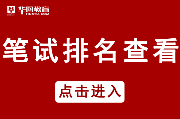 2020河南省公务员排名(新乡考区)