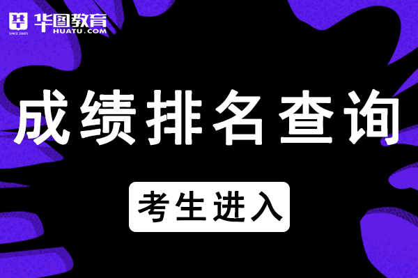 2020河南省考排名查询