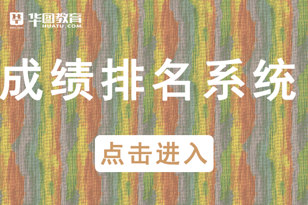 2020省考河南成绩排名