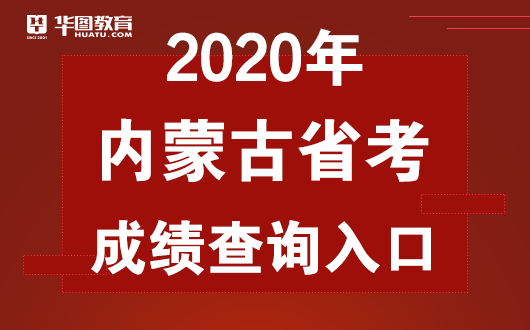 2020内蒙古省考成绩可以查询了吗?-呼和浩特市人事考试网