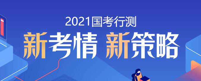 2021年国考行测新考情新策略