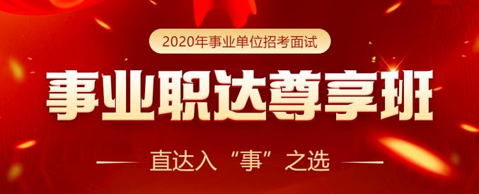 2020年事业单位尊享产品