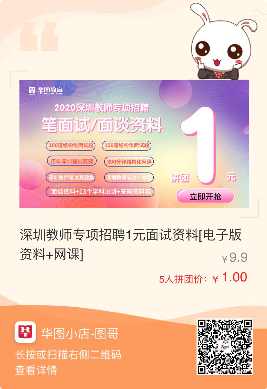 2020年深圳盐田区教育局面向2021年应届生赴招聘110名教师公告