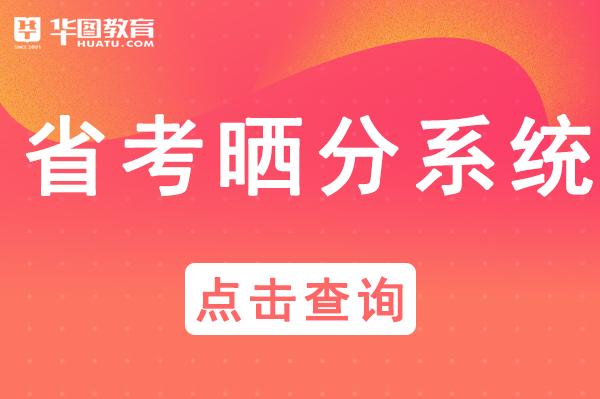 2020华图河南省考晒分查排名系统