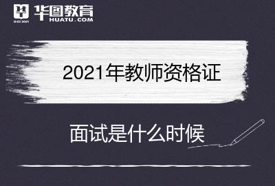2020年教师资格证面试图片