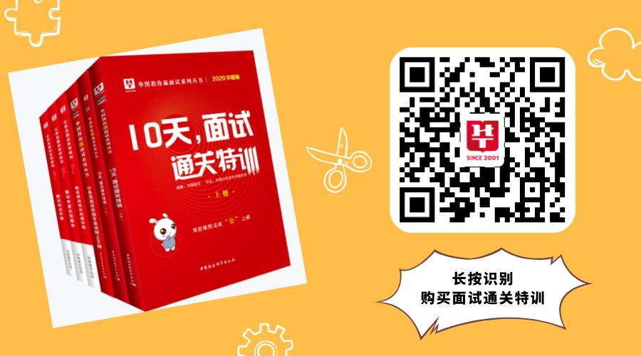 2020海南省考面试备考图书