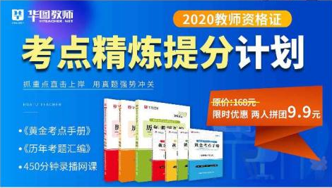 【教师资格证报名官网网址】2020下半年教师资格证报名9月11日起