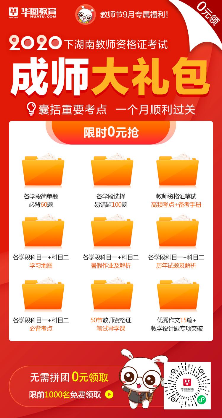 湖南教师资格证考试条件图片
