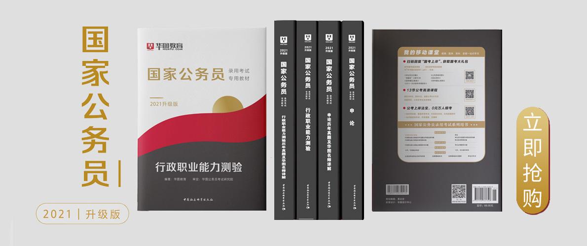 【学霸套装】2020版枪如林题库+2021日韩在线考试教材+题库 4本套