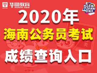海南公务员考试笔试太阳城集团app查询