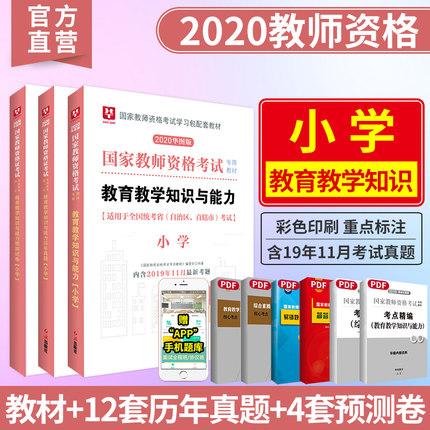 2020版国家教师资格(小学)教育教学知识与能力 教材+历年真题+预测卷 3本装