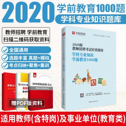 2020版教师招聘考试经典题册学科专业知识. 学前教育1000题