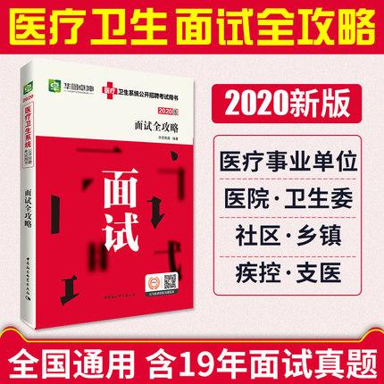 2020版—风间由美系统公开招聘考试—面试全攻略
