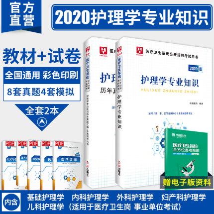 2020—风间由美系统公开招聘考试用书护理学专业知识教材+真题2本