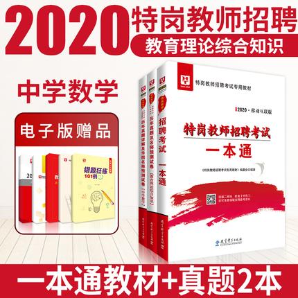 2020特岗教师招聘考试专用教材一本通+历年真题+中学数学3本装
