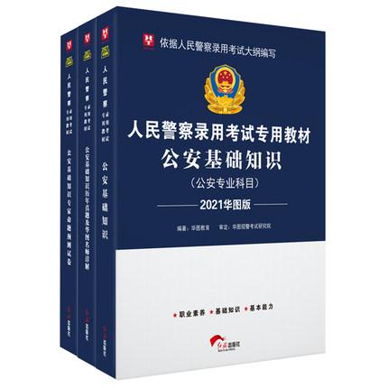 2021升级版人民警察录用考试专用教材-公安基础知识 教材+历年+预测 3本套