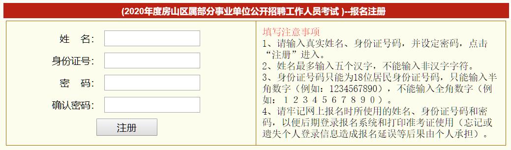 2020北京房山区事业单位招聘164人报名入口