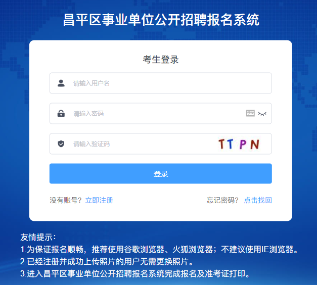 昌平区事业单位公开招聘报名系统已开启!