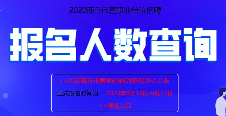 2020商丘市直事业单位招聘职位查询_报名人数查