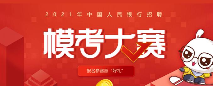 2021年中国人民银行招聘考试模考大赛