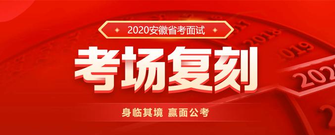 2020年安徽省考面试考场复刻