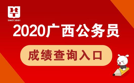 2020防城港公务员成绩查询入口