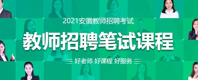 2021安徽中小学教师招聘笔试课程