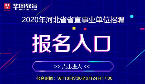 2020年河北省省直古迹单位聘请1218人报名入口