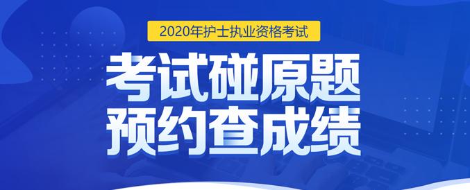 2020年护士资格考后直播碰原题丨预约查成绩