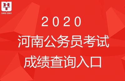 公务员考试网2020河南公务员考试成绩即将发布