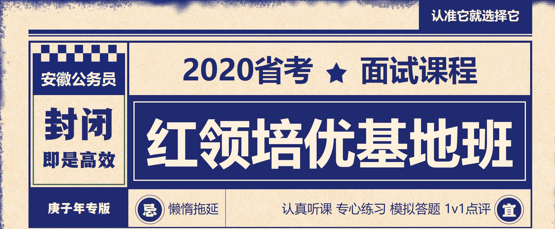 安徽人事考试网2020安徽安徽公务员考试面试辅导班培训