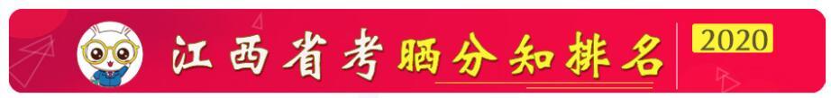 2020年江西省公务员考试笔试成绩查询入口