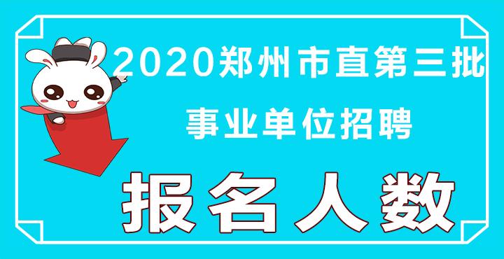 2020鄭州市直事業單位第三批招聘報名人數