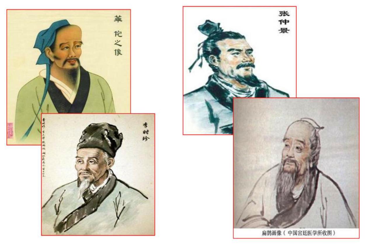 广东事业单位备考资料_杏林史话