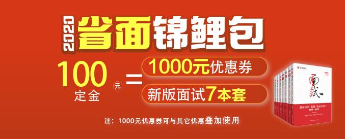 2020年安徽省面锦鲤包