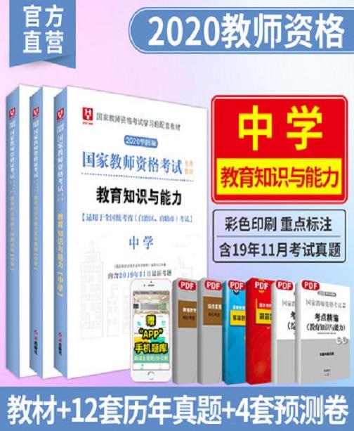 教师资格 (中学) 教育教学知识与能力 教材+历年真题+预测卷 3本装