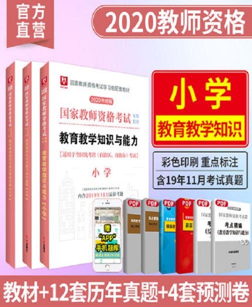 教师资格(小学)教育教学知识与能力 教材+历年真题+预测卷 3本装