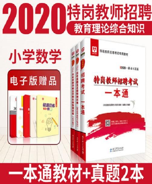 2020特岗教师招聘考试专用教材一本通+历年真题+小学数学3本装
