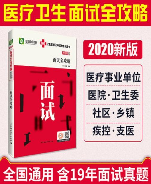 2020版—老虎机送免费彩金98系统公开招聘考试—面试全攻略