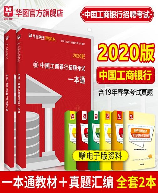 2020版中国工商银行招聘考试专用教材