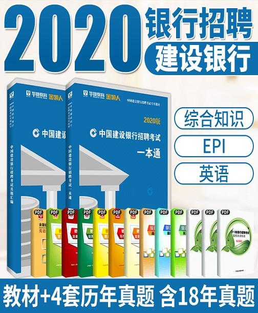 2020版中国建设银行招聘考试专用教材